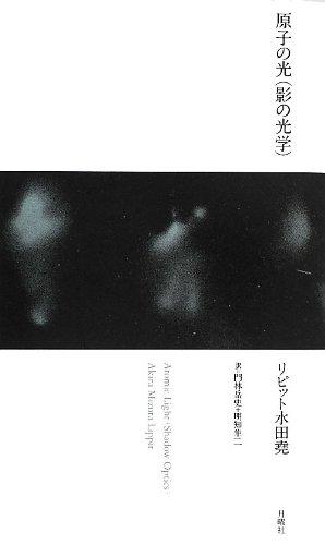原子の光(影の光学) (芸術論叢書)