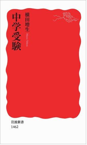 中学受験 (岩波新書)