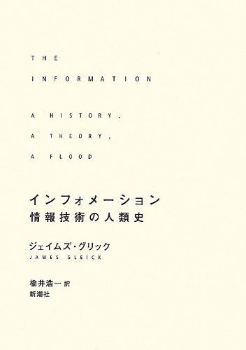 インフォメーション―情報技術の人類史