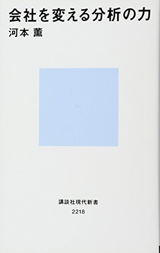 Power of the analysis to change the company (Kodansha Gendaishinsho) (2013) ISBN: 4062882183 [Japanese Import]