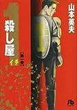 殺し屋1 第1巻 (小学館文庫 やC 11)