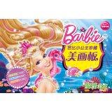 Barbie Princess Collection America's Sketchpad Princess Mononoke(Chinese Edition)