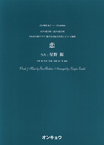 OCP086 合唱ピース086 女声3部合唱・混声4部合唱 恋 (うた:星野源) (合唱ピース 86)