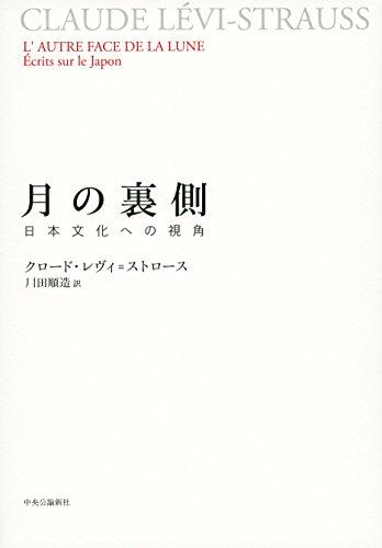 月の裏側 (日本文化への視角)