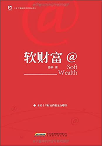 Book Weber New Economy Series: Soft wealth(Chinese Edition)