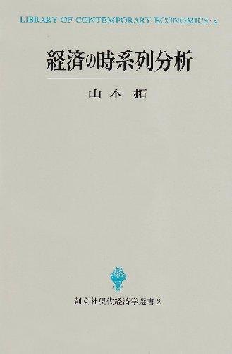 経済の時系列分析 (創文社現代経済学選書 2)