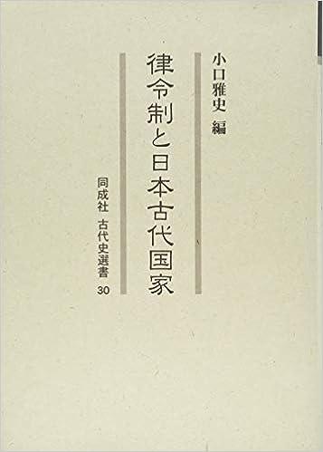 律令制と日本古代国家 (同成社古...