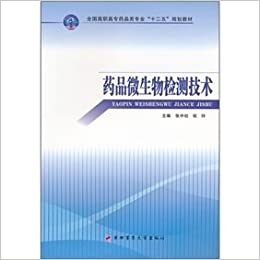 Book 12th Five-Year Plan of the National Vocational drug class professional textbooks: Drug microbial detection technology(Chinese Edition)