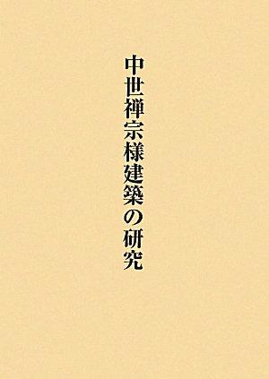 Read Online Sekiguchi kin'ya chosakushū. 1, Chūsei zenshūyō kenchiku no kenkyū pdf