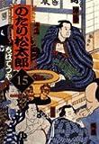 のたり松太郎 (15) (小学館文庫)