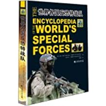 World counterterrorism commandos (accurate. detailed description of the special forces of different countries in the selection process. training. skills and weaponry! Readers can intuitively understand what makes them become a com...(Chinese Edition)