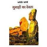 Gunaho Ka Devata by Dharamveer Bharti