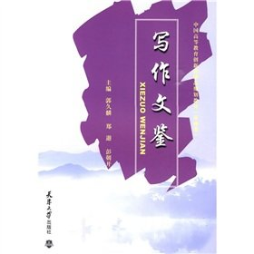 Innovative Higher Education Quality Planning Book: Writing Wen Jian(Chinese Edition) ebook