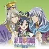 Animation Soundtrack by Saiunkoku Monogatari 2 (2007-01-12)