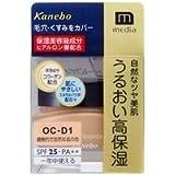 カネボウ media(メディア) クリームファンデーション OC-D1(健康的で自然な肌の色)