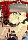 のたり松太郎 (18) (小学館文庫)