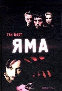 After The Hole / Yama (In Russian)