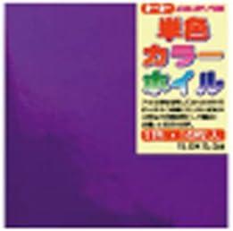 単色カラーホイル15cm(14)むらさき 192-777