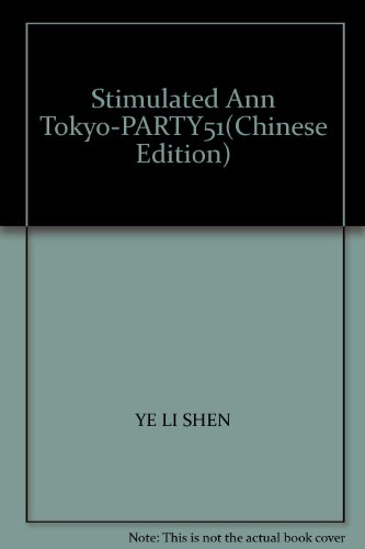 Stimulated Ann Tokyo-PARTY51(Chinese Edition)