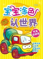 Baby coloring recognize World Cars (Vehicle Part)(Chinese Edition) PDF