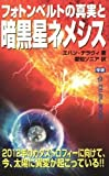 フォトンベルトの真実と暗黒星ネメシス (ムー・スーパーミステリー・ブックス)