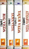 img - for The Four Vedas : A Set of 22 Volumes book / textbook / text book