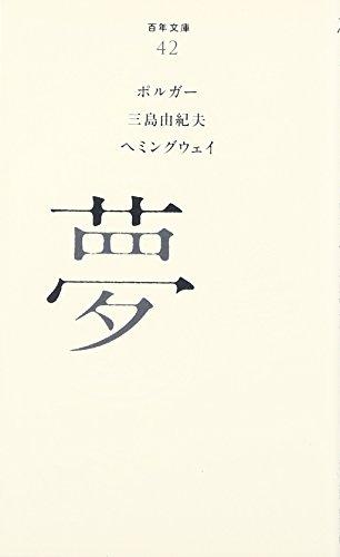 (042)夢 (百年文庫)
