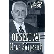 1 Moi 20 Vek Russian Hardcover January 2000