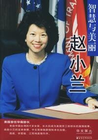 wisdom and beautiful: Elaine Chao(Chinese Edition)