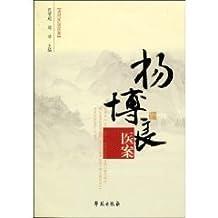 Menghe Medical School Medical Records: Yang Boliang Medical Records