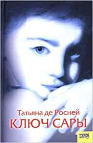 Sarah's Key / Klyuch Sary (In Russian): 9789663436975: Amazon.com