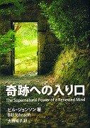 奇跡への入り口 The Supernatural Power of a Renewed Mind