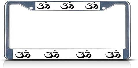 HINDU RELIGIOUS OM AUM SYMBOL Metal License Plate Frame