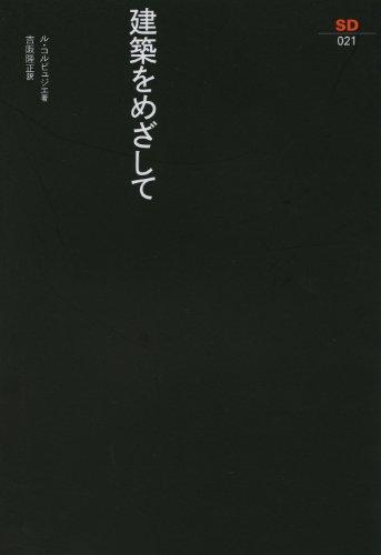 建築をめざして (SD選書 21)