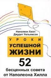 - LESSONS FOR SUCCESSFUL LIVING 52 invaluable tips Napoleon HILL UROKI USPEShNOY ZhIZNI 52 BESTsENNYKh SOVETA OT NAPOLEONA KhILLA