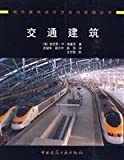 img - for Transportation Construction(Chinese Edition) book / textbook / text book