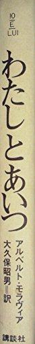 わたしとあいつ (1972年)
