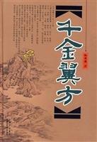 Qian Jin Yi Fang