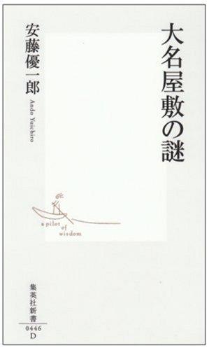 大名屋敷の謎 (集英社新書)