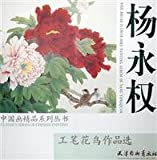 Selected Line Drawn Flower-Bird Painting of Yang Yongquan (Chinese Edition)