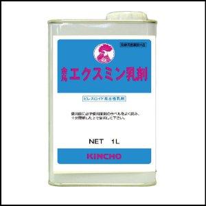 金鳥エクスミン乳剤(水性乳液) 1L B01H6E0Q24