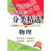 Download physical: 2011 in the test must ( July 2010 printing) - in the classification of selected test questions(Chinese Edition) pdf epub