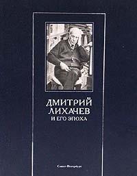 Dmitriĭ Likhachev i ego ėpokha: Vospominanii͡a︡, ėsse, dokumenty, fotografii (Russian Edition) pdf
