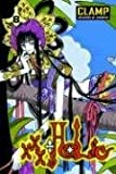img - for By CLAMP xxxHOLiC, Vol. 8 [Paperback] book / textbook / text book