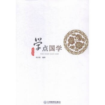 Download Learn Ancient Chinese Literature Search: essence collection(Chinese Edition) PDF
