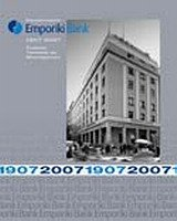 emporiki-bank-1907-2007-enallages-tautotitas-kai-metaschimatismoi