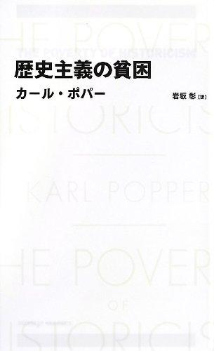 歴史主義の貧困 (日経BPクラシックスシリーズ)