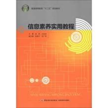 General higher education second five planning materials: practical information literacy tutorial(Chinese Edition)