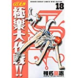 GS美神極楽大作戦!! 18 (少年サンデーコミックスワイド版)