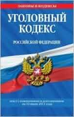 Ugolovnyy kodeks Rossiyskoy Federatsii. Tekst s